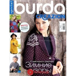 Журнал Бурда (Burda Creazion) №05/2014