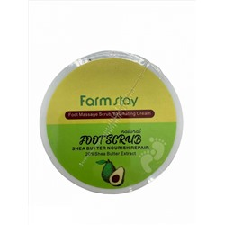 Скраб для ног Farm Stay Food Scrub Avocado 150гр оптом | TeeGee.ru